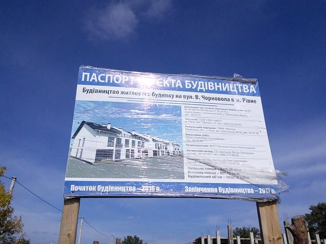 будівництво турків Чорновола