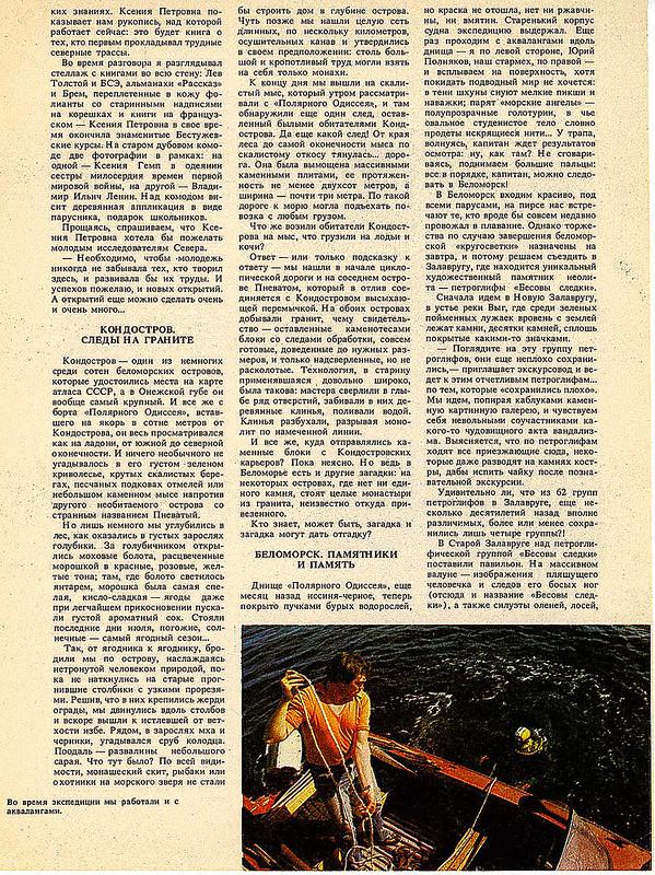 vokrugsveta 1987006