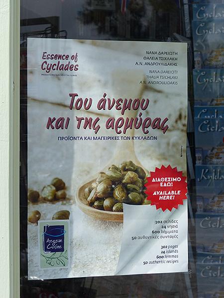 pub pour l'Essence des Cyclades