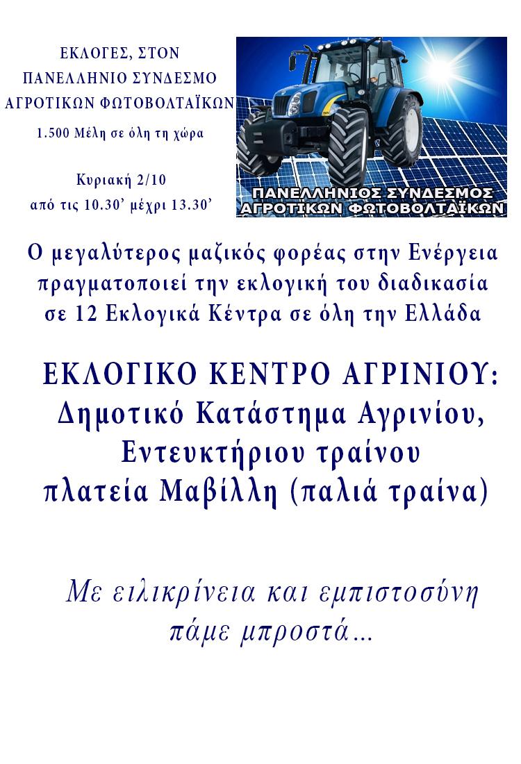 ΕΚΛΟΓΕΣ ΣΤΟ ΑΓΡΙΝΙΟ