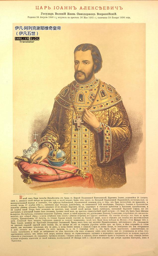 罗曼诺夫王朝帝后画像12