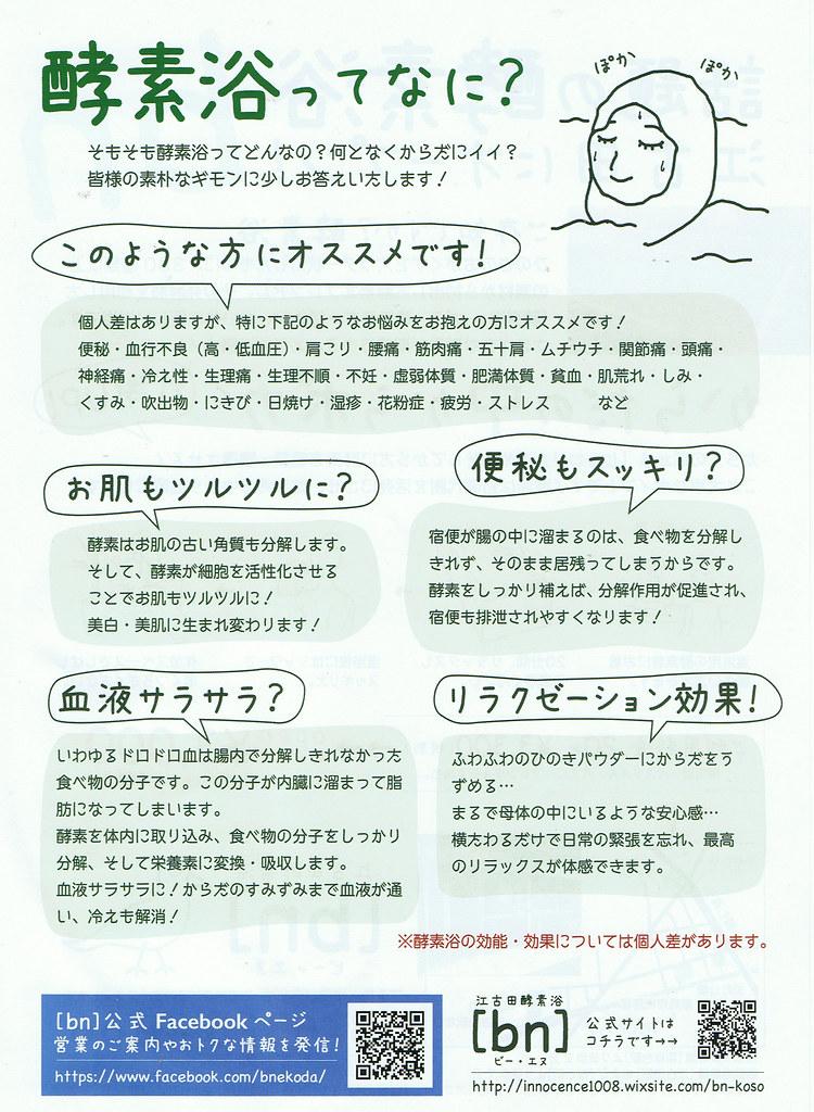 bn(江古田)
