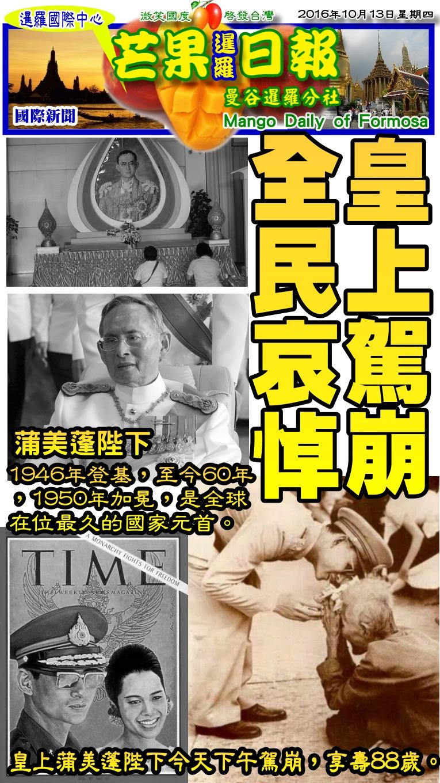 161013芒果日報--國際新聞--皇上蒲美蓬陛下,驚傳駕崩全民哀