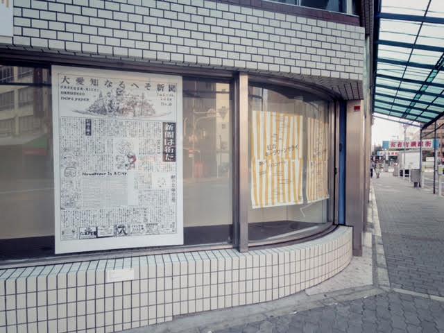 長者町の街中に貼り出された《大愛知なるへそ新聞》も作品のひとつ