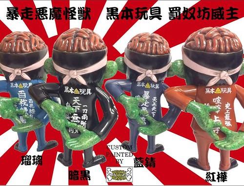 Skum Kun STGCC 2016