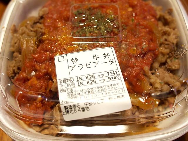 2016.8.26 アラビ牛丼