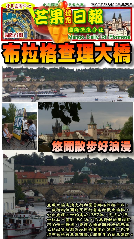 160817芒果日報--國際旅遊--布拉格查理大橋,悠閒散步好浪漫