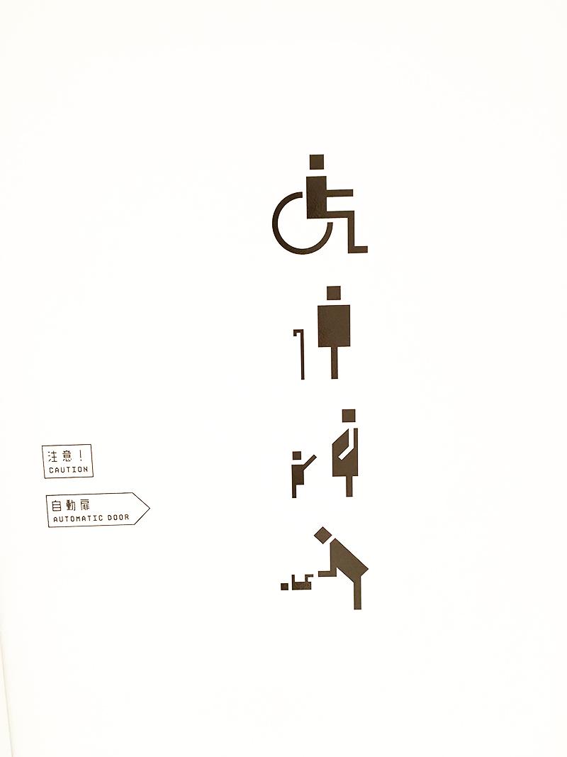 かわいいトイレのピクトグラム
