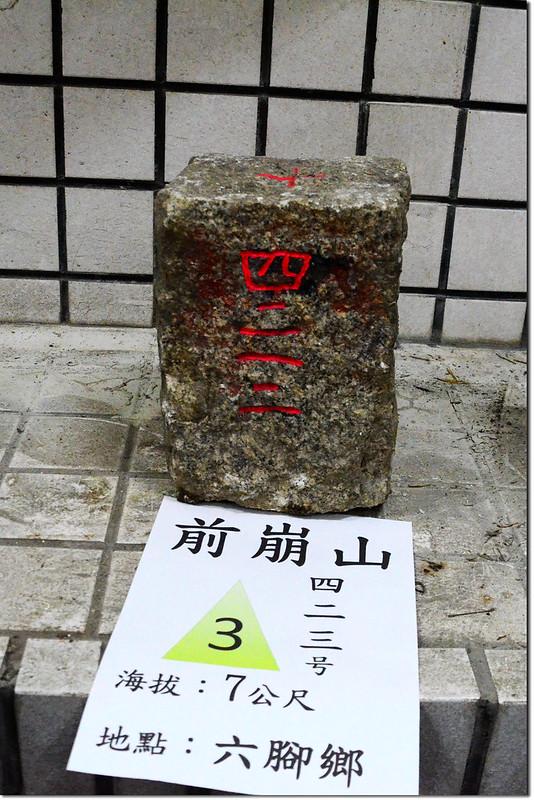 嘉義六腳前崩山三等三角點(# 423 Elev. 7 m) 1