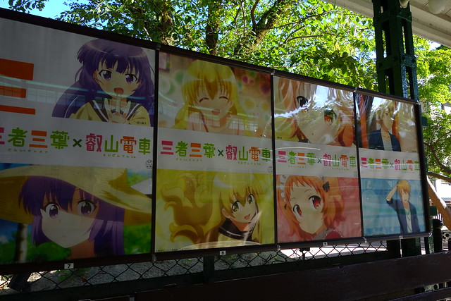 2016/08 叡山電車×三者三葉 コラボポスター #06