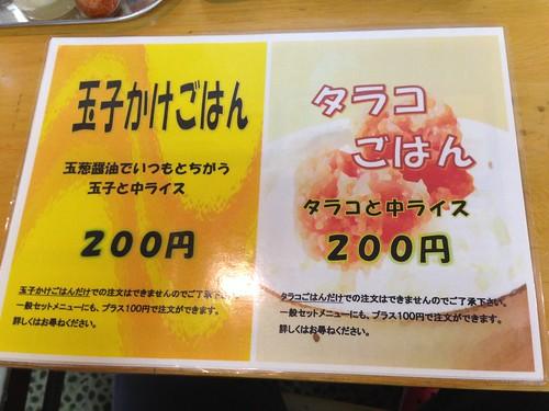 hokkaido-abashiri-ramen-darumaya-menu03