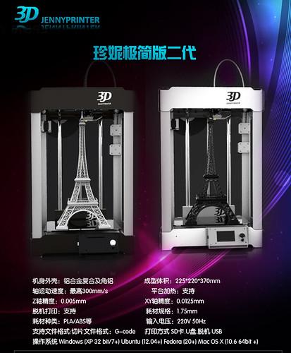 珍妮極簡2代 3D印表機