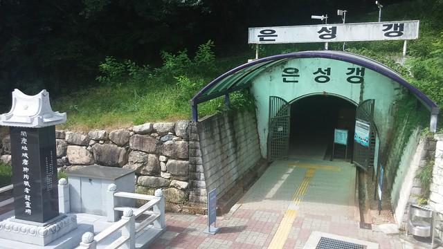 문경석탄박물관