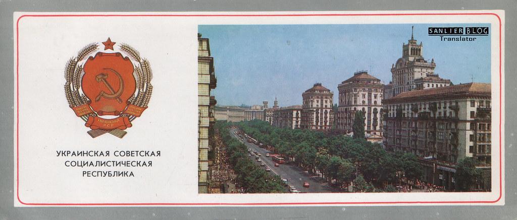 社会主义共和国首都明信片13