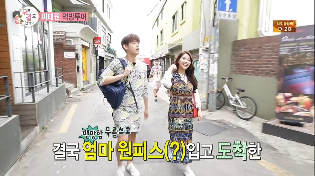 We Got Married - Eric Nam & SoLar
