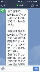 iPhone7とLINE