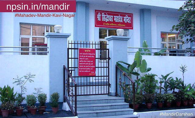 श्री सिद्धेश्वर महादेव मंदिर (Shri Siddheshwar Mahadev Mandir) - E-Block Kavi Nagar, Ghaziabad, Uttar Pradesh - 201001