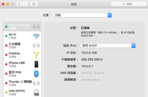 MacOSX Wireless Utility
