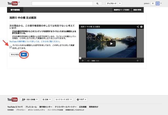 RightsClaim_YouTube_03
