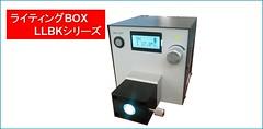 光源BOX