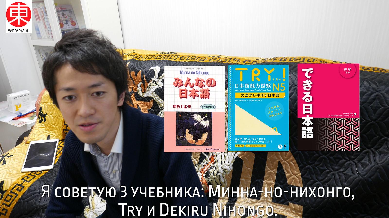 Минна-но-нихонго (みんなの日本語), Try (トライ) и Dekiru Nihongo (できるにほんご)