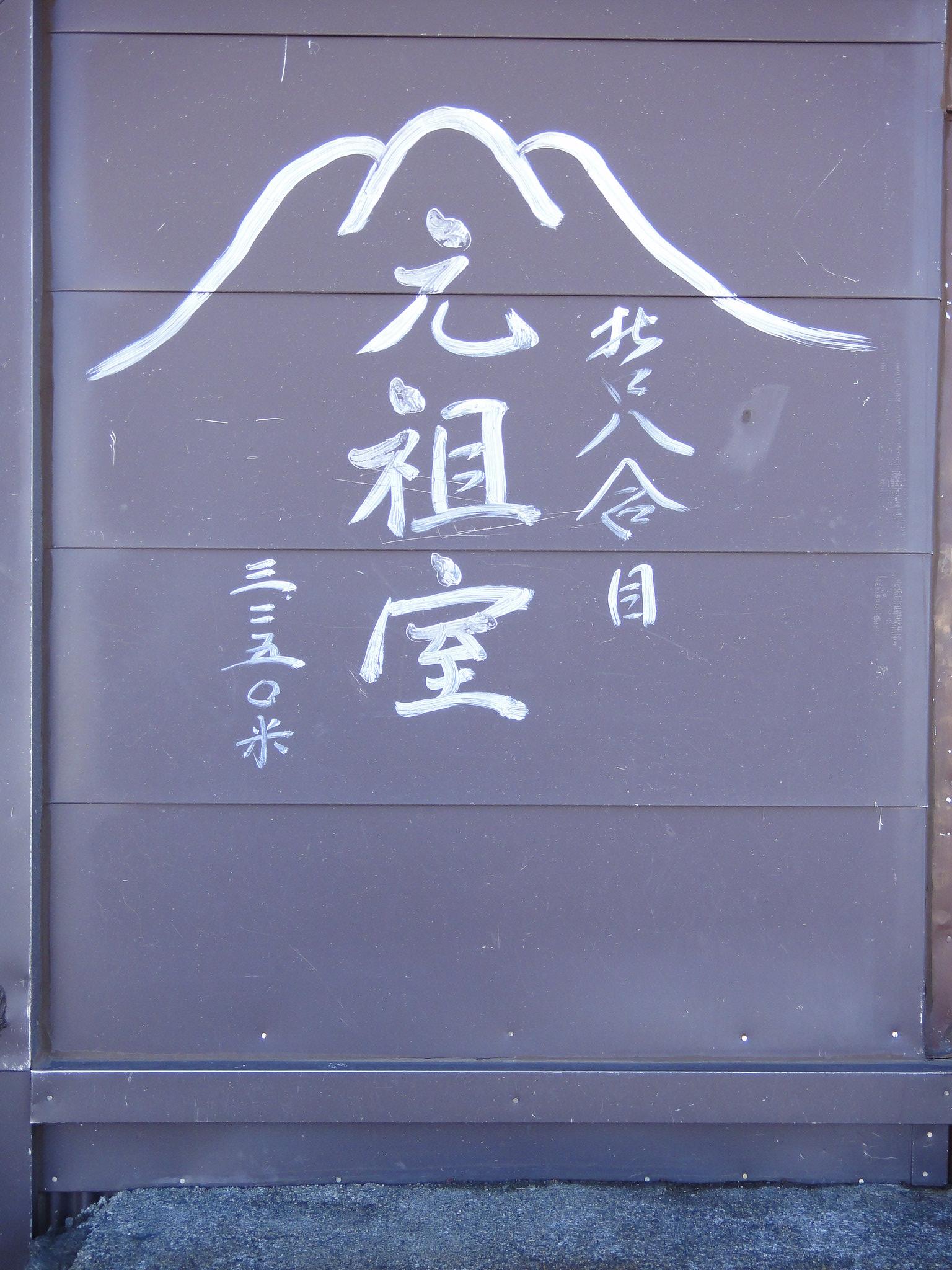 Mount Fuji - Gansomuro hut