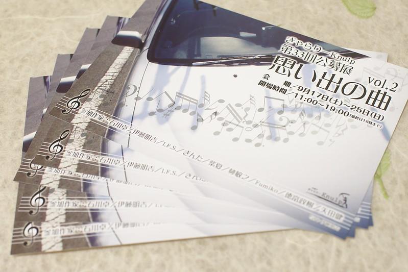 ぎゃらりーKnulp 思い出の曲展 平成28年(2016年)9月17日(土)~25日(日)