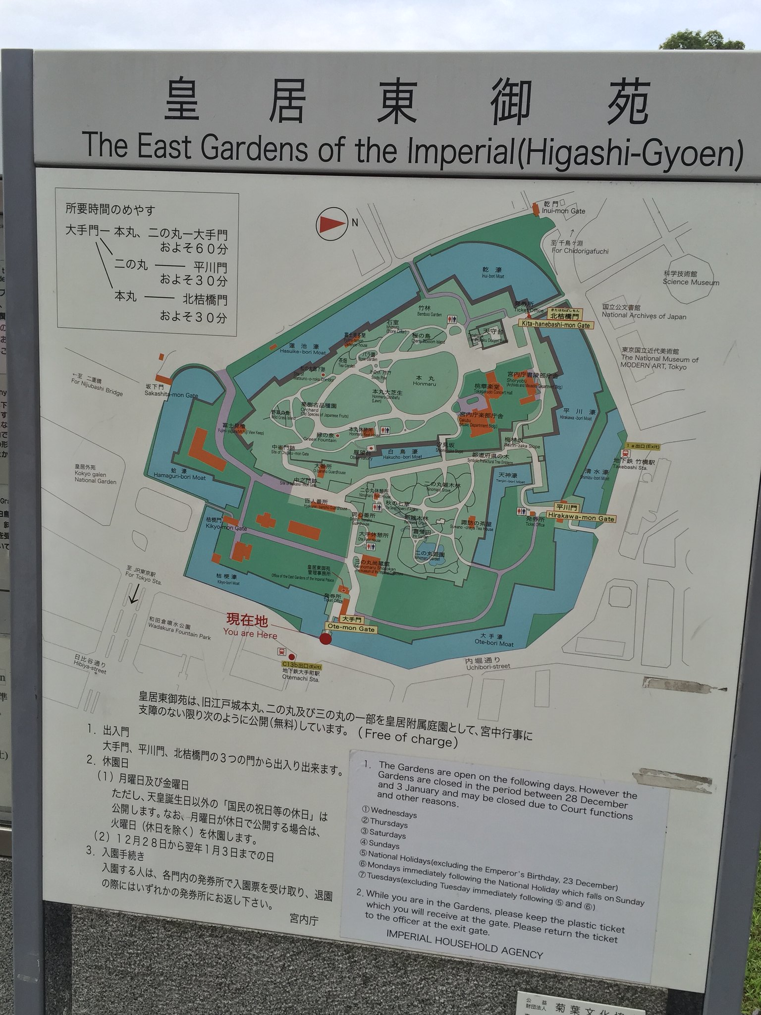 The East Gardens of the Imperial (Higashi-Goyen)