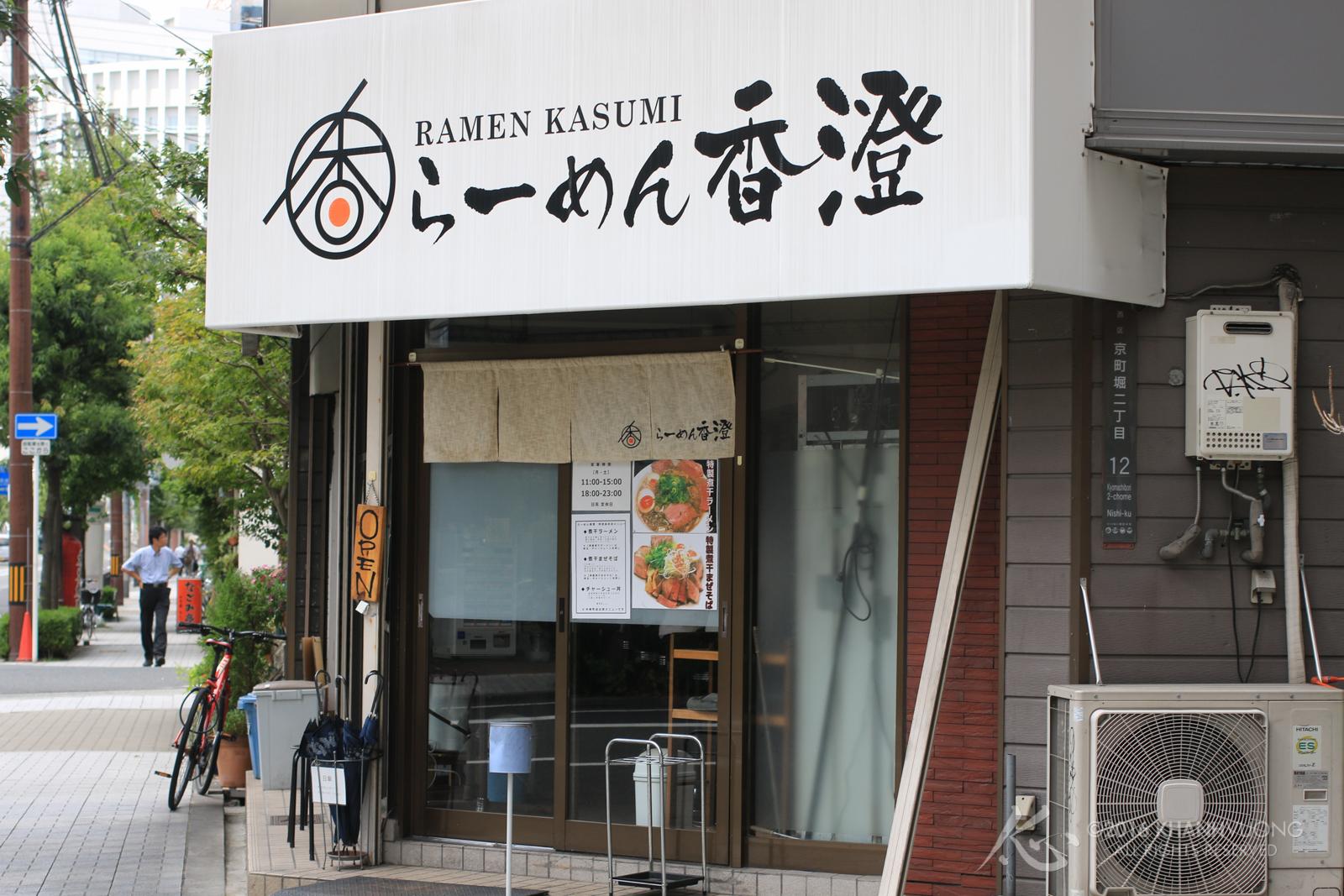 Ramen Kasumi 002