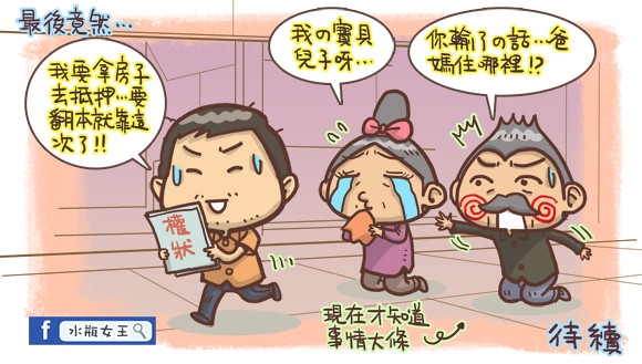 kuso漫畫圖文敗家子3