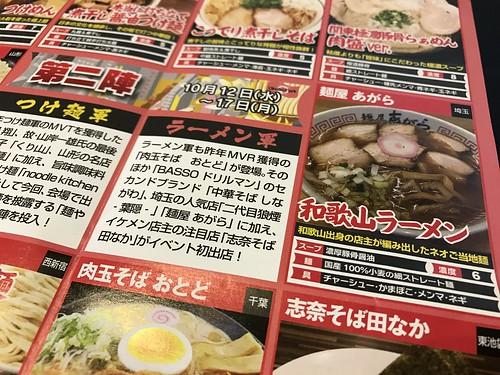 大つけ麺博 パンフレット