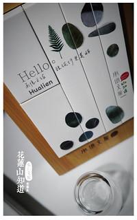 承億文旅花蓮山知道-16