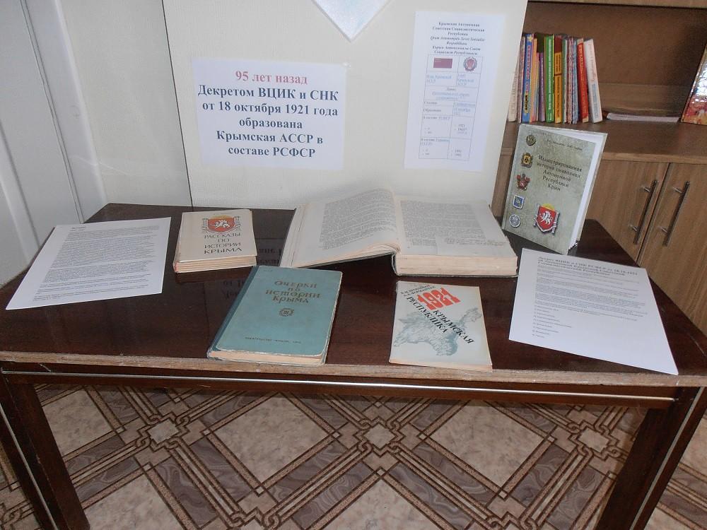 95 лет со дня образования Крымской АССР
