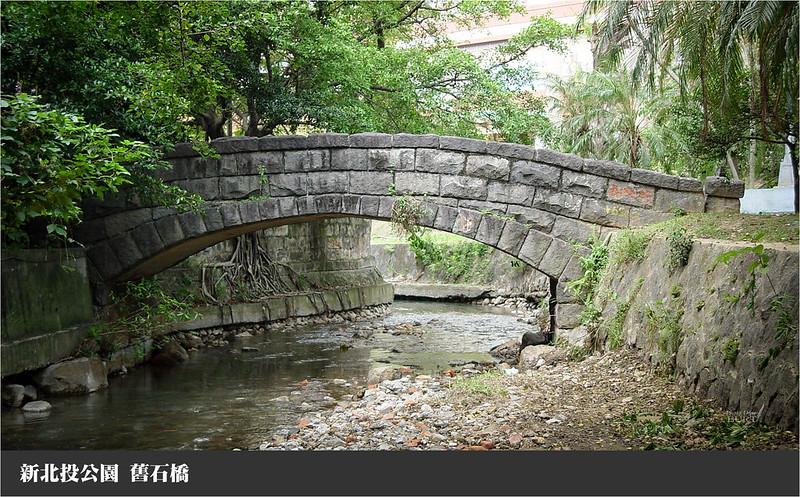 新北投公園舊石橋