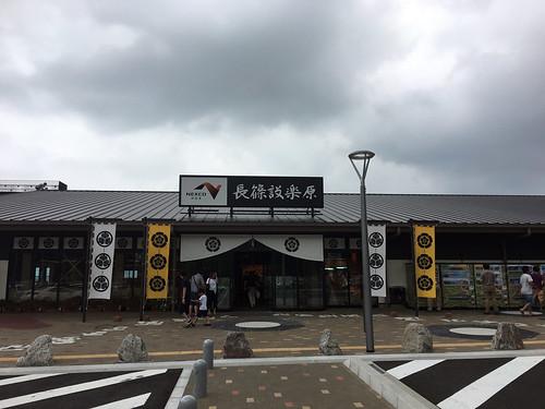 長篠設楽原PA