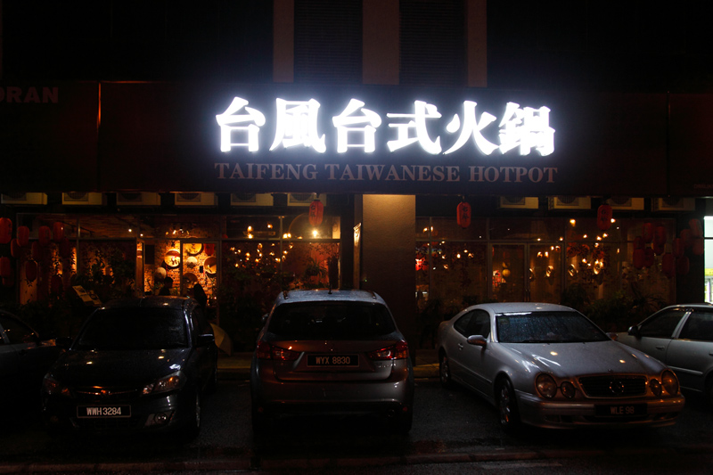Taifeng Taiwanese Hotpot Menjalara