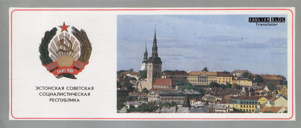 社会主义共和国首都明信片14