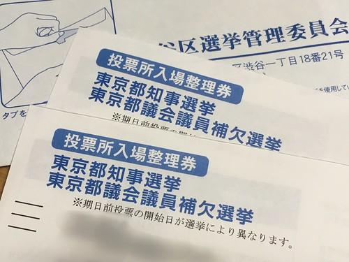 都知事選など 2016.7.31