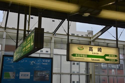 「長野行新幹線」:高崎駅新幹線駅名標