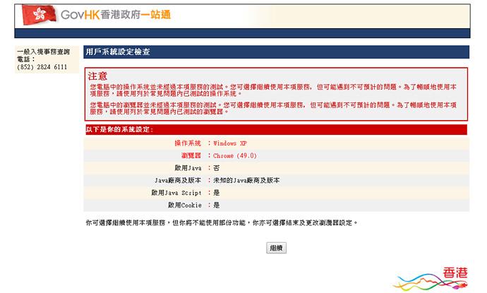 5 香港旅遊 香港入境 台灣居民預辦入境登記 港簽 線上港簽 網路港簽