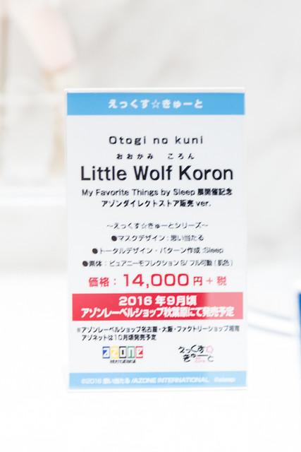 WF2016夏 アゾン おおかみころん DS限定Ver.