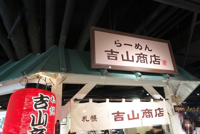吉山商店 らーめん共和国夏の麺2016_01