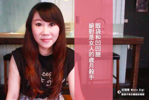 高雄美妍醫美診所讓我不再袋袋相傳!停止被歲月追殺! (6)