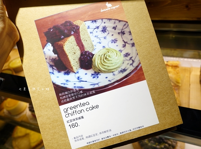 23 Bonnie Sugar 台北 師大商圈 手做甜點 水果塔 水果派