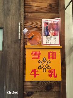 CIRCLEG 香港 遊記 食記 拉麵來 拉麵 拌麵 (5)