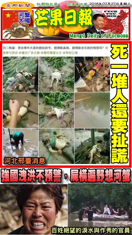 160727芒果日報--支那新聞--強國洩洪不預警,屍橫遍野想河蟹