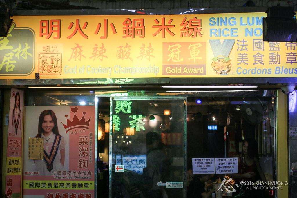 HK Trip '16 Day 2 0218 (Sing Lum Khui Noodle - storefront)
