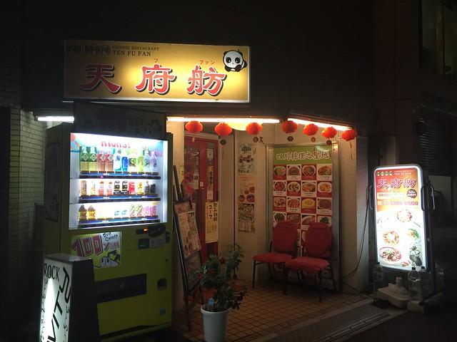 天府舫 (テンフファン)