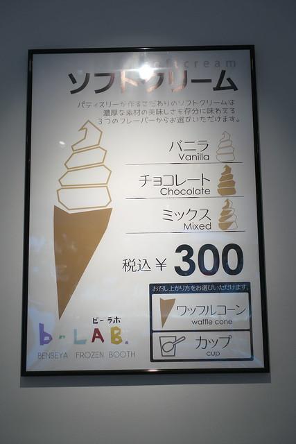 ビーラボ3回目_02