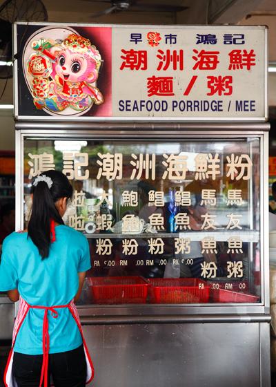 Pong Kee Seafood Porridge Mee